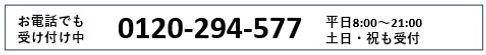 介護電話番号バナー0830.jpg