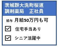 大洗町桜道.jpg