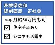 茨城県佐和.jpg