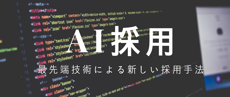 AI採用.png