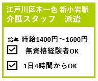 江戸川区本一色.jpg