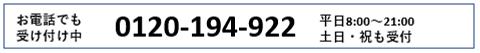 看護師電話番号バナー.png