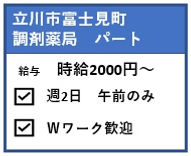立川市富士見町.jpg
