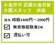小金井武蔵小金井.jpg
