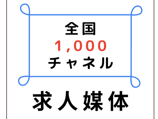 ★☆求人媒体資料UPしました☆★