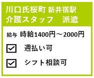 川口市桜町.jpg