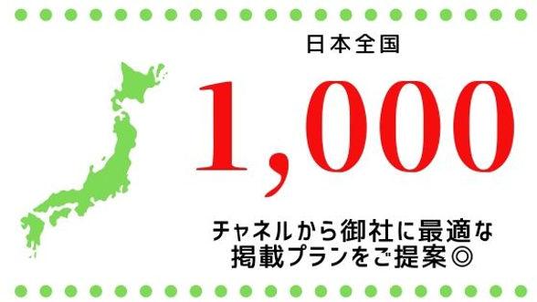 日本全国.jpg
