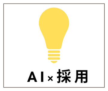 AI採用.jpg