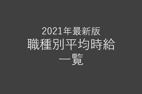 【2021年最新版】                 職種別平均時給一覧
