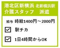 港北区新横浜.jpg
