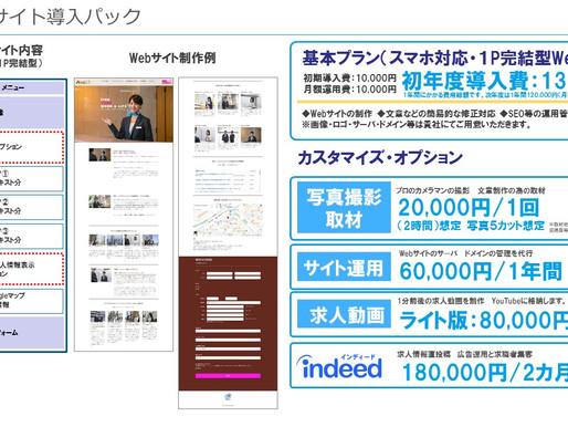【年間導入費13万円】WEBサイト制作プラン、始まる