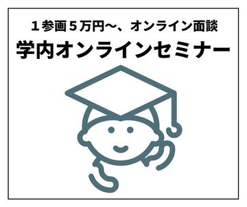 学内オンラインセミナー.png