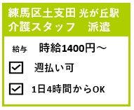 練馬区土支田.jpg