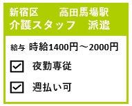 新宿区北新宿.jpg