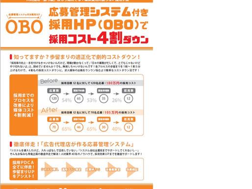 自社オリジナル新商品【OBO】リリースのお知らせ!