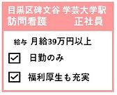 看護師目黒区学芸大学正社員.jpg