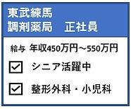 板橋区東武練馬.jpg