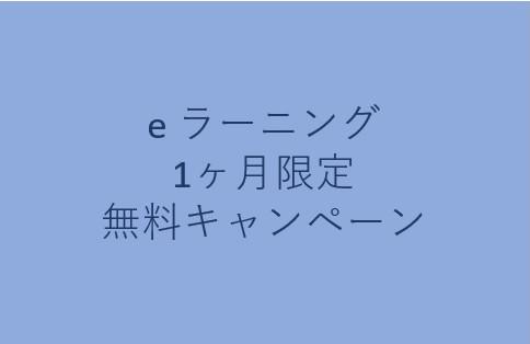 【eラーニング】1ヶ月限定無料キャンペーン