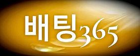 배팅365