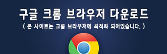 chrome_banner_small.jpg
