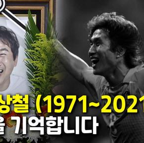 """국내외 축구계 유상철 애도 물결…""""당신의 열정 영원히 기억"""" / 연합뉴스"""