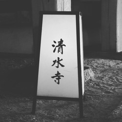 KIYOMIZU LANTERN