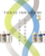 main_tokio_inkarami.jpg