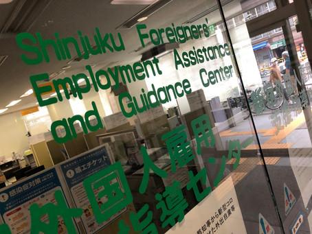 Oficina de desempleo de Shinjuku cierra sus puertas durante el estado de emergencia.