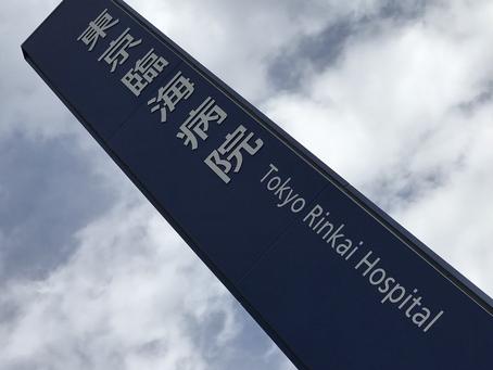 Japón empieza a vacunar a sus enfermeras y doctores.