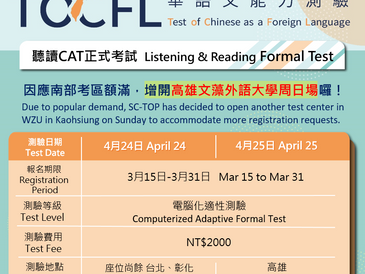 Registration for Formal TOCFL (CAT) on 24-25 April 2021 is Now Open!