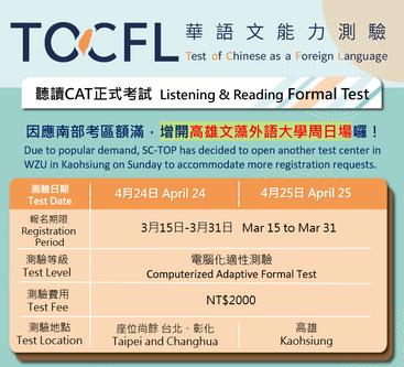 Registration for Formal TOCFL (CAT) on 24-25 April 2021 is Now Open! 2021年「華語文能力測驗」4月正式考試,即日起開放報名!
