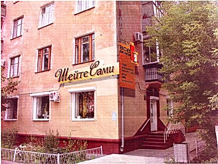 сайт магазина шейте сами Комсомольск-на-Амуре