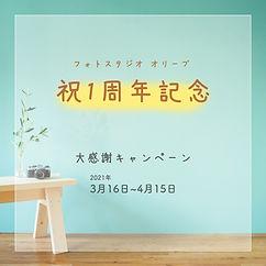 1周年のコピー.JPG