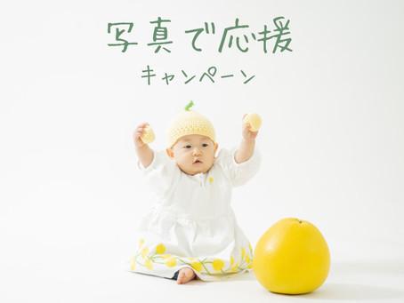 写真で応援キャンペーン【幸せな時間を写真で】