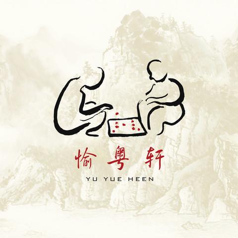 Yu Yue Heen 愉粤轩