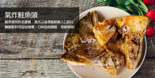 鮭魚頭bn-2.jpg