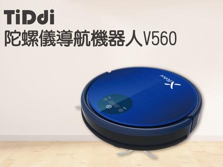 TiDdi品牌與Xrobot系列V560機器人