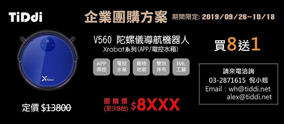 企業團購EDM-V560.jpg