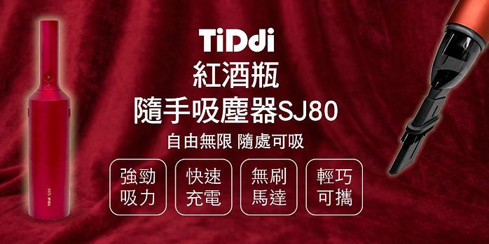 TiDdi-SJ80-888x444.jpg