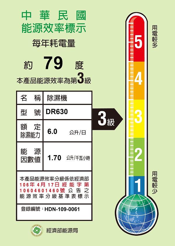 DR630能源三級.jpg
