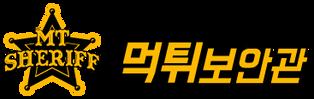 먹튀보안관-먹튀검증사이트 검증사이트