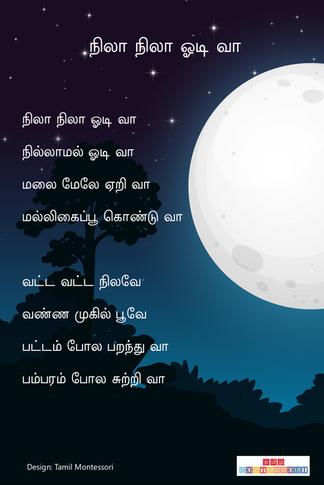நிலா நிலா ஓடி வா / Nila Nila Odi Vaa
