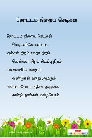 தோட்டம் நிறைய செடிகள் / Thottam Niraiya Chedigal