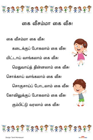 கை வீசம்மா கை வீசு / Kai Veesamma Kai Veesu