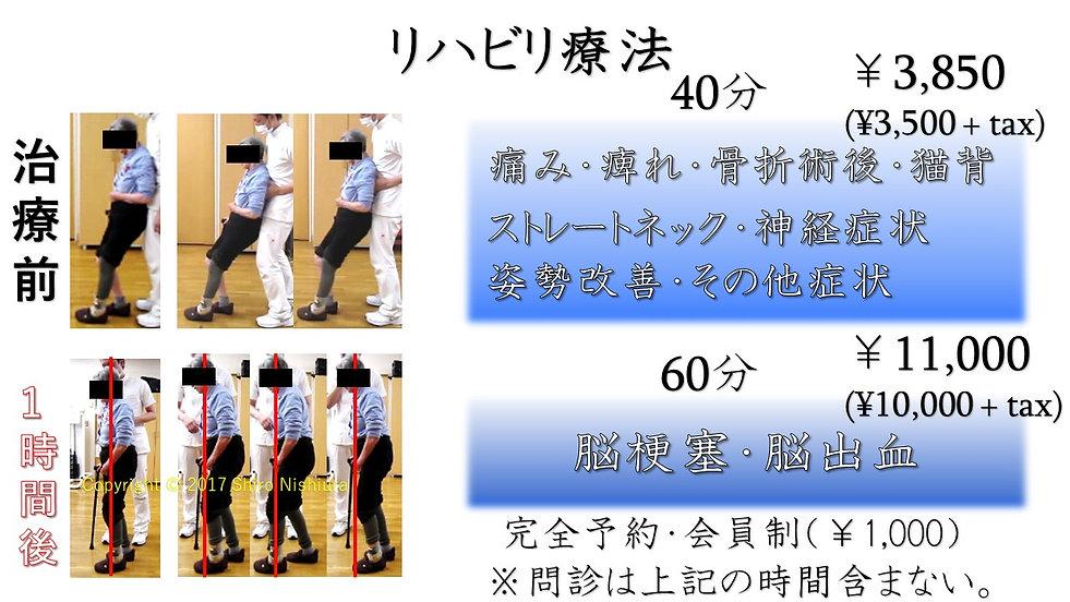 リハビリ療法.JPG