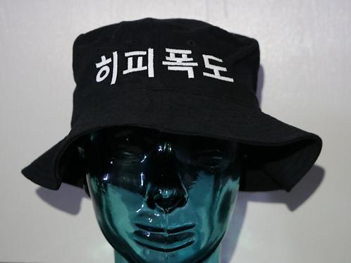 """Annyeong"" Bucket Hat"