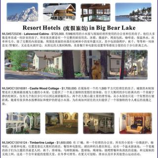 IAR_BBL Resorts Chinese Ad_WJ.jpg