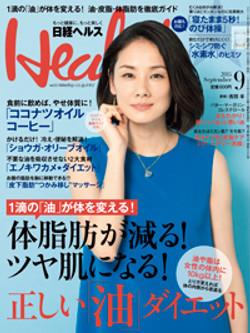 日経ヘルス9月号8月2日発売