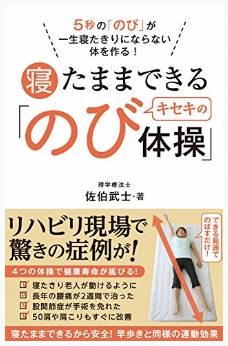 ワニブックスより書籍発売