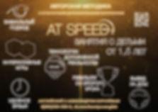 At Speed.jpg